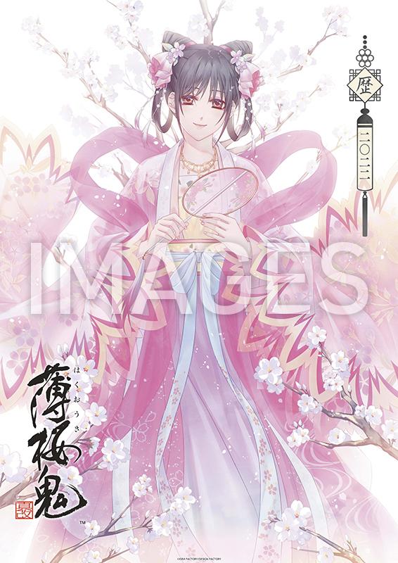 【2021/11/26発売】【通常版】薄桜鬼 真改 カレンダー2022 壁掛型