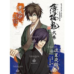 キャラクタードラマCDBOOK 薄桜鬼 弐巻(斎藤一&藤堂平助 編)