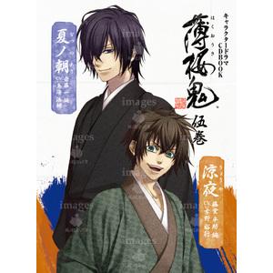 キャラクタードラマCDBOOK 薄桜鬼 伍巻(斎藤一&藤堂平助 編)