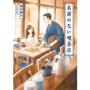 名前のない喫茶店(一二三文庫)