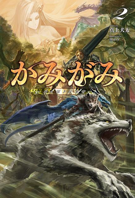 かみがみ -最も弱き反逆者-2(サーガフォレスト)