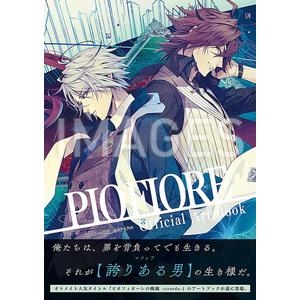 【2021/2/5重版発売】【通常版】ピオフィオーレの晩鐘 -ricordo- 公式アートブック