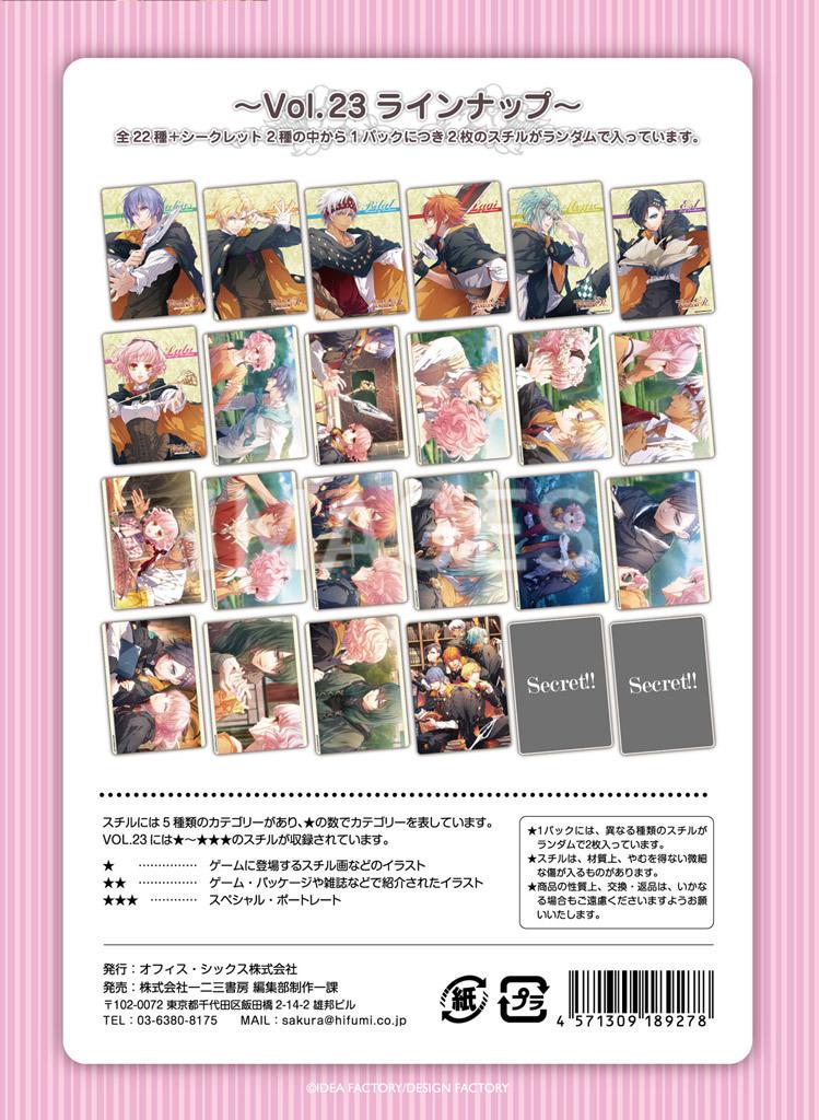 オトメイトスチルコレクションプレミアム VOL.23 (ワンド オブ フォーチュンオンリー ver.)