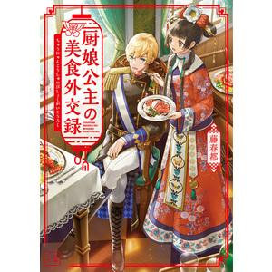 厨娘公主の美食外交録(一二三文庫)