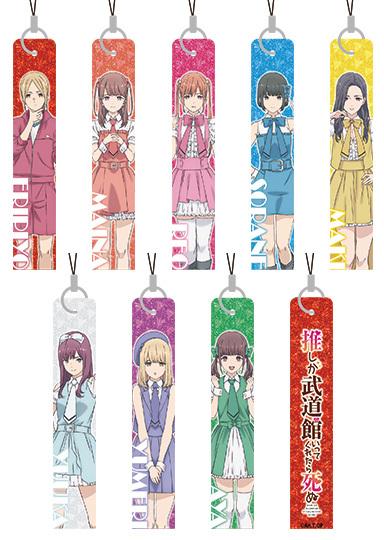 【2020/4/10発売】推しが武道館いってくれたら死ぬ 塩ビストラップ 全8種