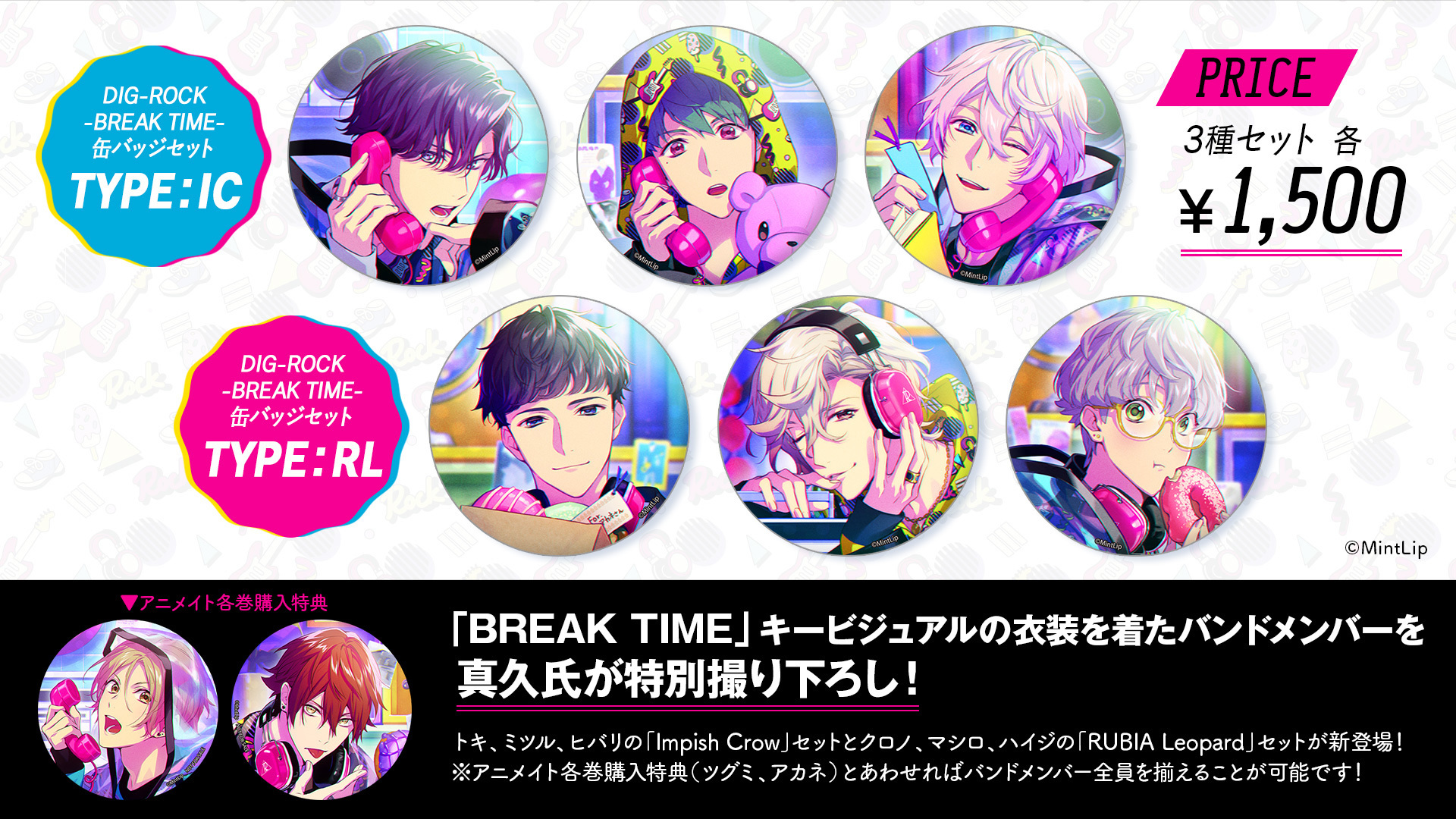 DIG-ROCK BREAK TIME 缶バッジセット Type:IC