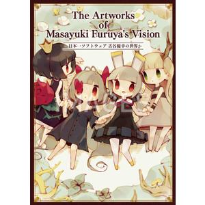 【4/17発売】【123@ストア特典付】The Artworks of Masayuki Furuya's Vision ~日本一ソフトウェア 古谷優幸の世界~