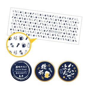 織田かおりSpecial Event『かおりのしゃべって、歌って、呑まNIGHT!!』 居酒屋かおり てぬぐい&缶バッジセット