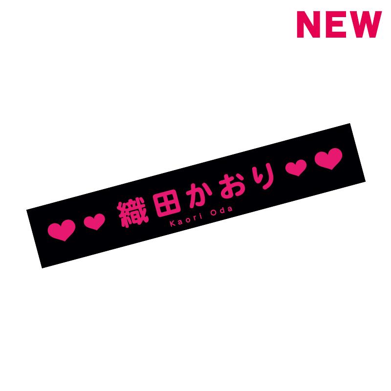 織田かおり Special Event マフラータオル