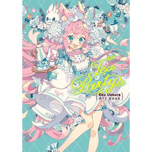 【2020/9月上旬頃お届け予定】【サイン付き通常版】Tea Party -Eku Uekura Artbook-