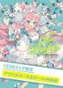 【2020/9月上旬頃お届け予定】【123@ストア限定特装版】Tea Party -Eku Uekura Artbook-