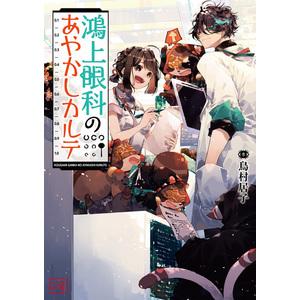 鴻上眼科のあやかしカルテ(一二三文庫)