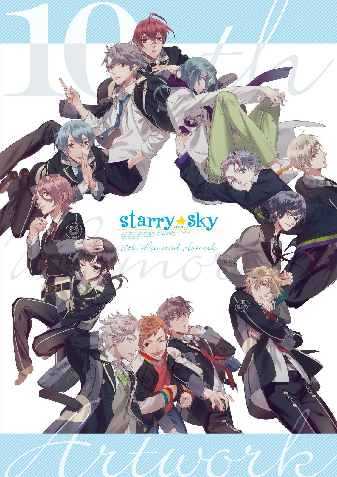 【2020/8/28発売】Starry☆Sky 10th Memorial Artwork