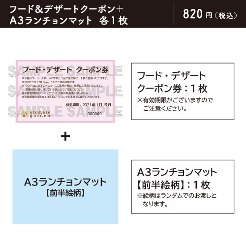 【販売終了】オトメイトガーデン フード・デザート クーポン券(特典:LOVE FIRE!!(前半))※有効期限:2021年1月15日