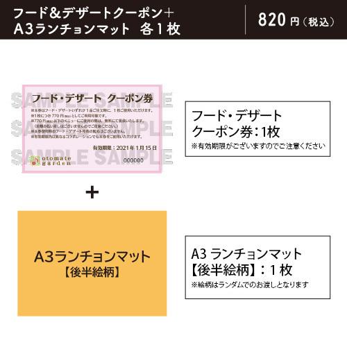 【販売終了】オトメイトガーデン フード・デザート クーポン券(特典:俺様レジデンス(後半))※有効期限:2021年1月15日
