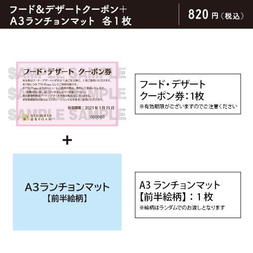【販売終了】オトメイトガーデン フード・デザート クーポン券(特典:おとどけカレシ2020(前半))※有効期限:2021年1月15日