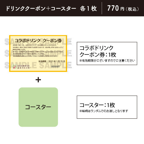 【販売終了】オトメイトガーデン コラボドリンク クーポン券(特典:俺様レジデンス2020)※有効期限:2021年1月15日