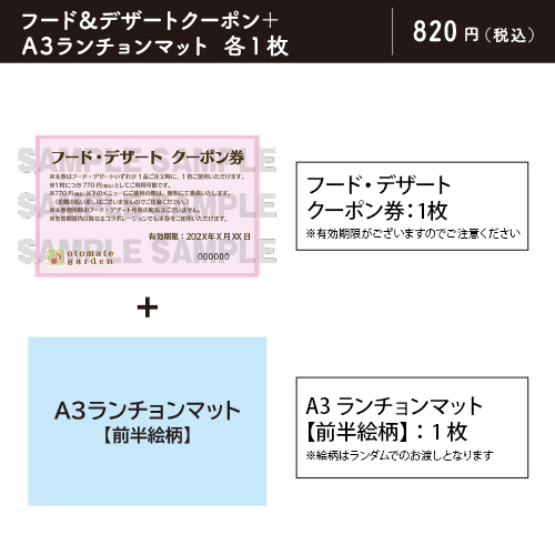【販売終了】オトメイトガーデン フード・デザートクーポン(CLOCK ZERO 第一弾(前半))※有効期限:2021年1月31日