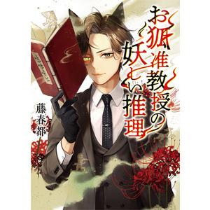 お狐准教授の妖しい推理(一二三文庫)