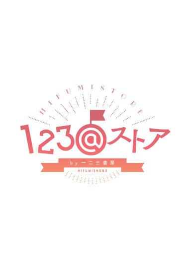 【2020/11/27発売】【123@ストア特装版】ピオフィオーレの晩鐘 カレンダー2021 卓上型