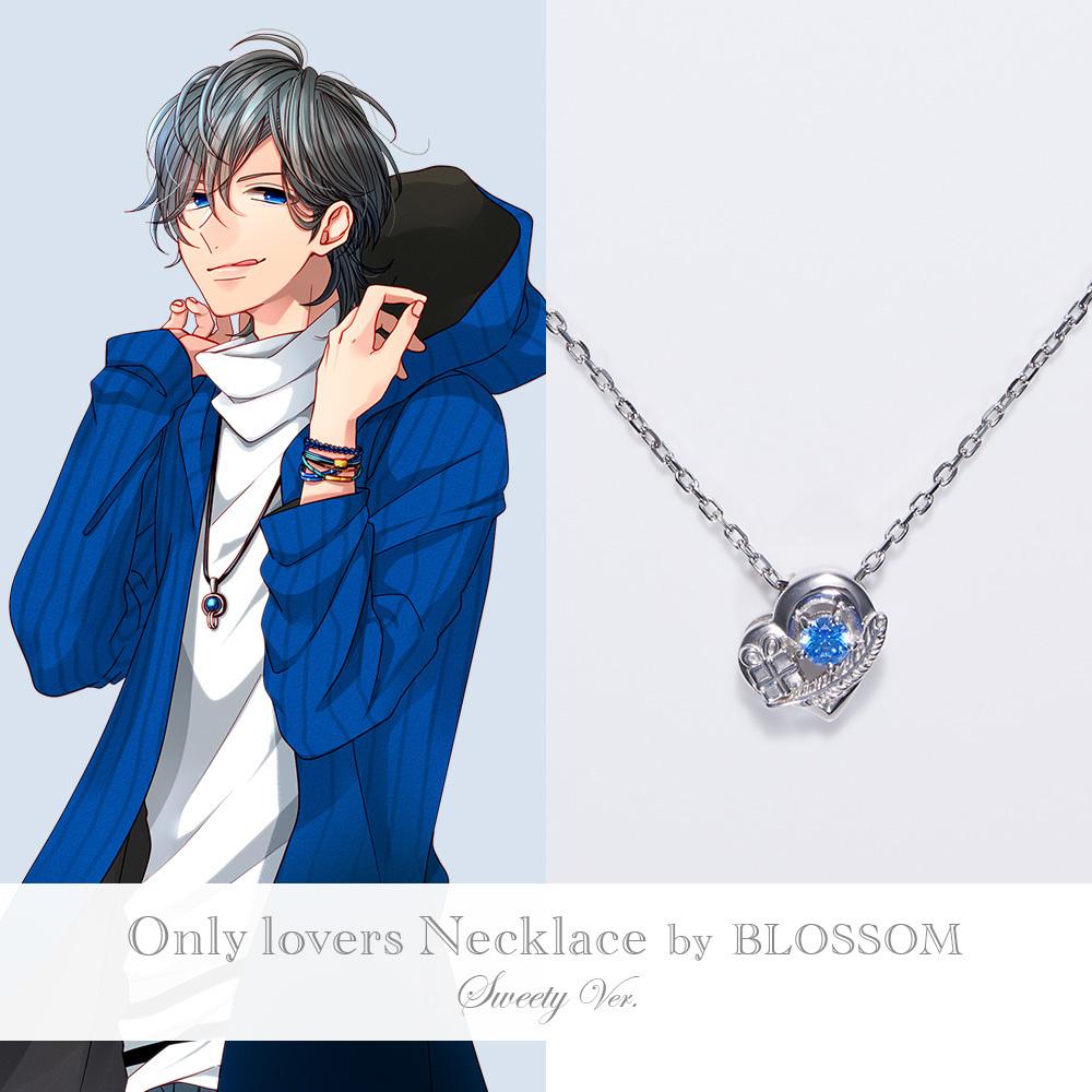 【受注生産限定】おとどけカレシ Only lovers  Necklace by BLOSSOM ④御国海斗(Arctic Blue)/Sweety Ver.