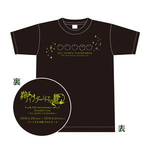 【霜月はるか】ティンダーリアの種10周年 Tシャツ(サイズ:L)