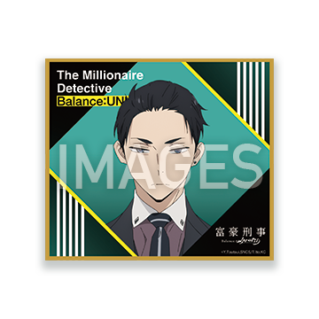【2020/12/9発売】富豪刑事 Balance:UNLIMITED ミニ色紙 全6種