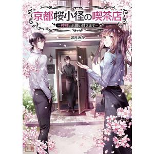 京都桜小径の喫茶店~神様のお願い叶えます~(一二三文庫)