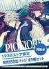 【2021/2/5重版発売】【再受注品】【123@ストア限定特装版】ピオフィオーレの晩鐘 -ricordo- 公式アートブック 発売記念缶バッジ(全5種)セット