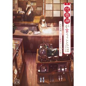 【2021/2/5発売】付喪神が言うことには ~文京本郷・つくも質店のつれづれ帖~(一二三文庫)