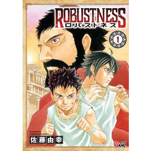 ロバストネス 1(マンガBANGコミックス)
