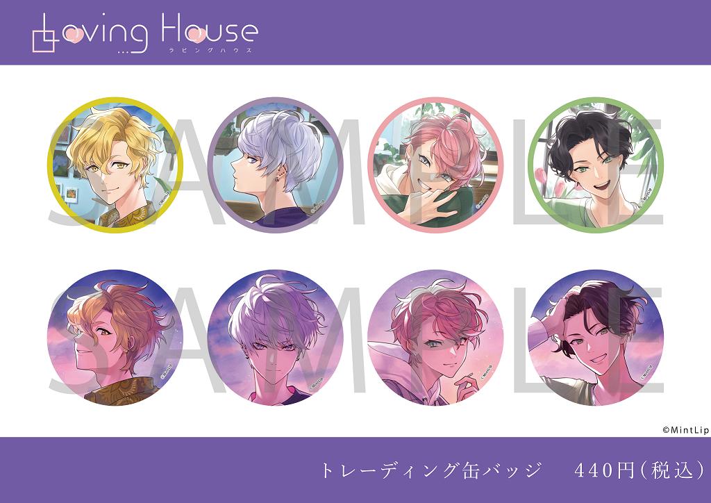 Loving House トレーディング缶バッジ