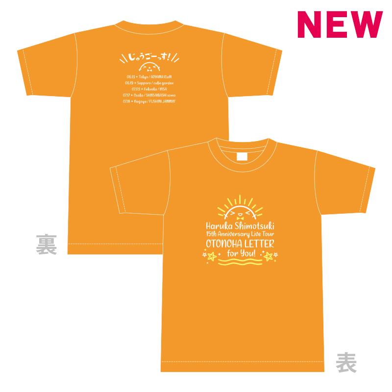 【霜月はるか】15周年記念全国ツアー Tシャツ オレンジ