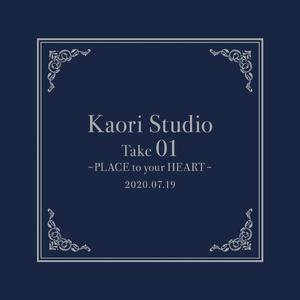 CD【織田かおり】Kaori Studio Take 01 ~PLACE to your HEART~