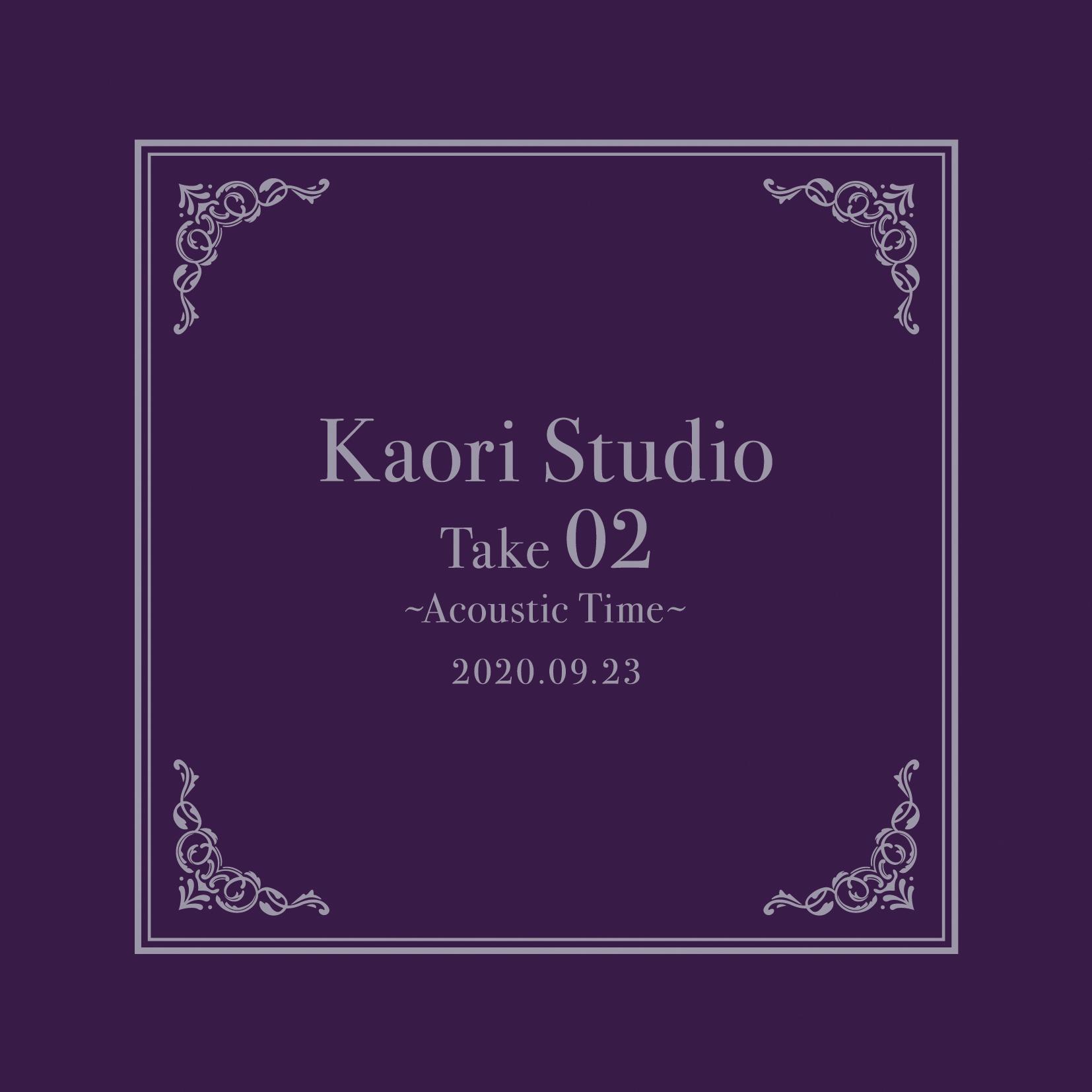 CD【織田かおり】Kaori Studio Take 02 ~Acoustic Time~