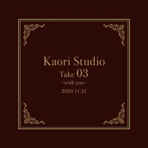 CD【織田かおり】Kaori Studio Take 03 ~with you~