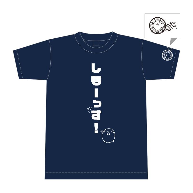 【霜月はるか】15周年記念 しもーっす! Tシャツ