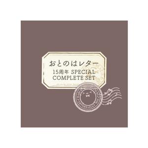【霜月はるか】オフィシャル通販限定販売!おとのはレター 15周年SPECIAL COMPLETE SET(完全数量限定生産)