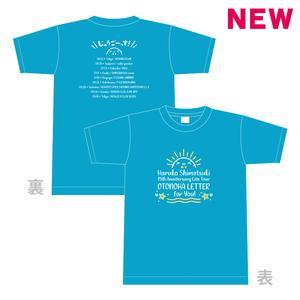 【霜月はるか】15周年記念全国ツアー Tシャツ ターコイズ