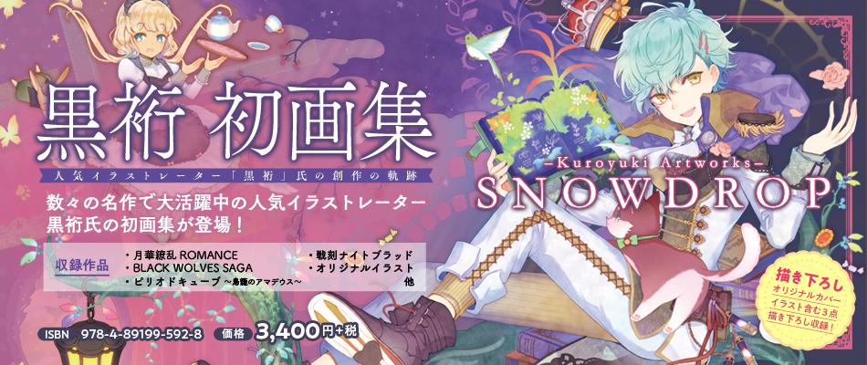 SNOWDROP -Kuroyuki Artworks-