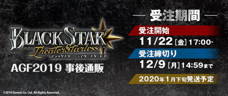 ブラックスター -Theater Starless- AGF2019通販