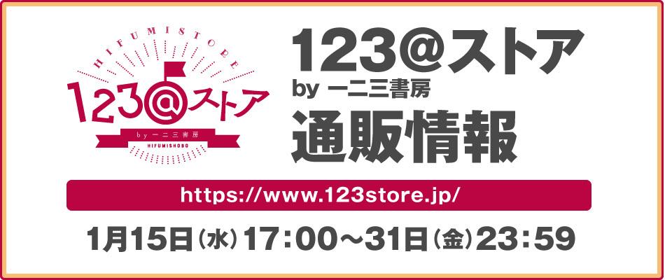 コミックマーケット97 123@ストア by 一二三書房 通販情報