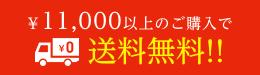 PR送料無料