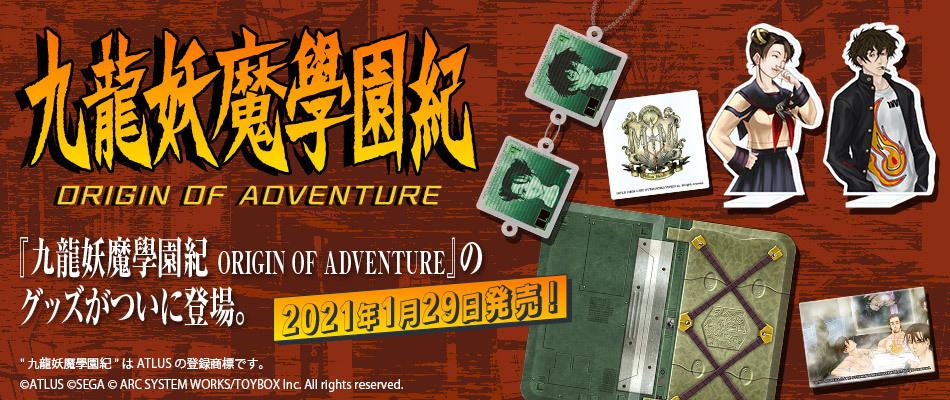 九龍妖魔學園紀 ORIGIN OF ADVENTURE