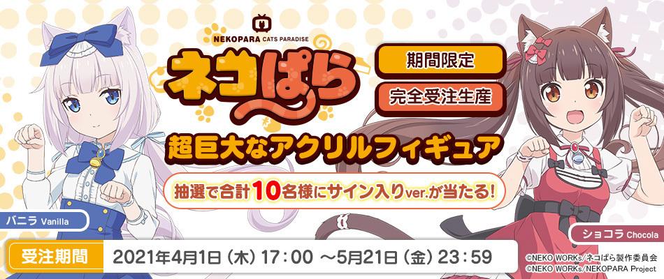 ネコぱら 超巨大アクリルキャラクターフィギュア(全2種)